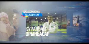 «100 жаңа есім». Құралбай Орынбасар