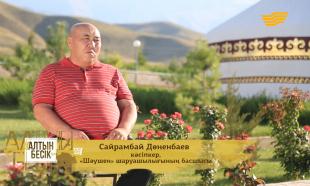 «Алтын бесік». Кәсіпкер, «Шәушен» шаруашылығының басшысы Сайрамбай Дөненбаев