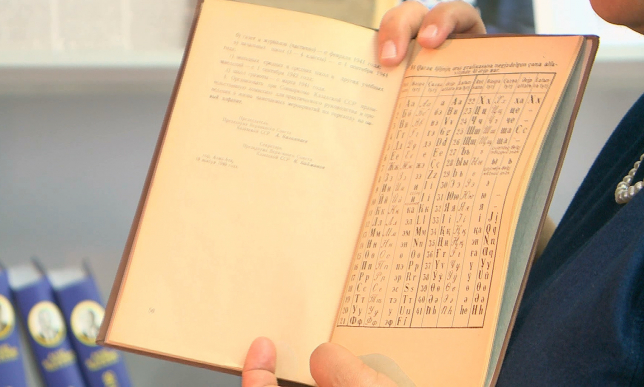 Карагандинской областной библиотеке подарили раритетные книги на латинице