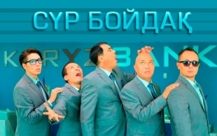 «Сүрбойдақ» 9 серия