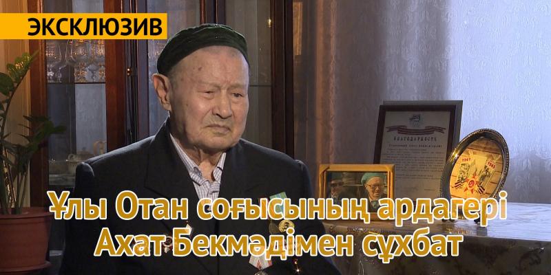 Ұлы Отан соғысының ардагері Ахат Бекмәдімен сұхбат
