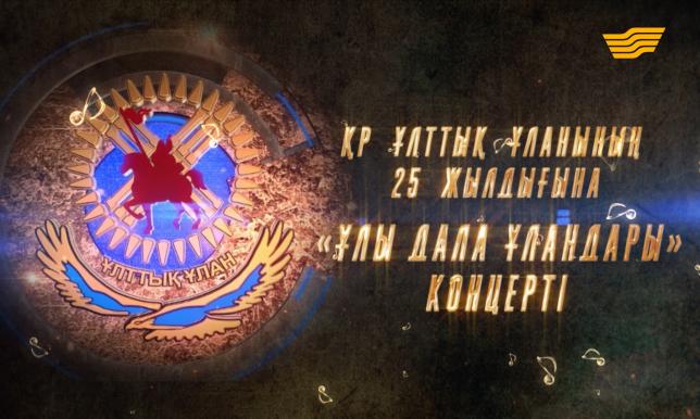 ҚР Ұлттық ұланының 25 жылдығына арналған «Ұлы дала ұландары» концерті