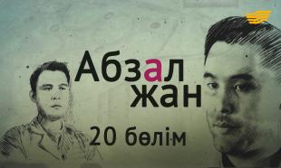 «Абзал жан» 20-ші бөлім