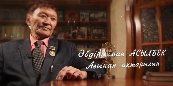 «Ағынан ақтарылып». Әбдірахман Асылбектің 80 жасына арналған деректі фильм