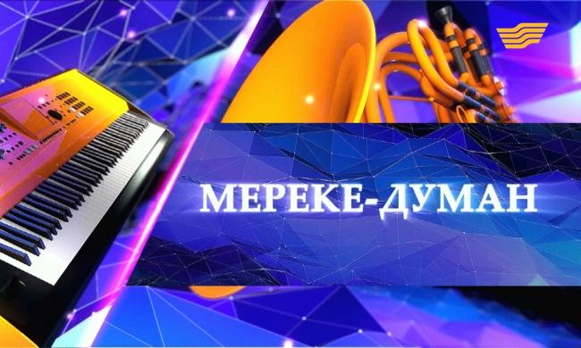 «Мереке-думан» концерт