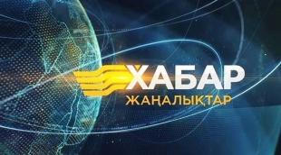 20 шілде 2015 - 20.00 жаңалықтар топтамасы