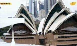 «Тур де Хабар». Сидней – кенгуру мен коаланың Отаны