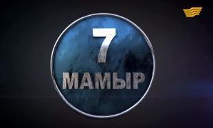 «7 мамыр» деректі фильмі