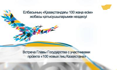 Спецвыпуск. Встреча Главы Государства с участниками проекта «100 новых лиц Казахстана»
