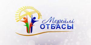 «Мерейлі отбасы-2017» гала-концерт