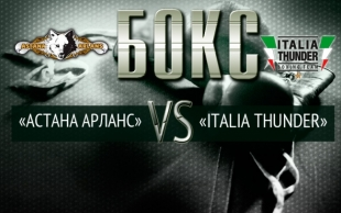 «Астана Арланс» - «Italia Thunder»