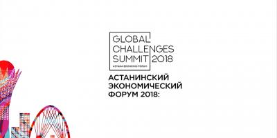 Ток-шоу «Астанинский экономический форум 2018: Global Challenges Summit итоги»