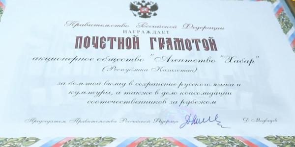 Агентство «Хабар» наградили на Всемирном конгрессе русской прессы