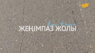 «Жеңімпаз жолы». Елдос Сметов