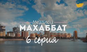 «Мезгілсіз махаббат» 6 серия