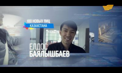 «100 новых лиц». Елдос Баялшыбаев