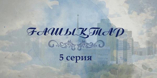 «Ғашықтар» 5 серия