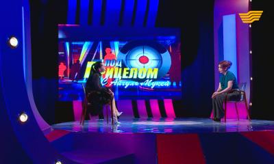 «Под прицелом». Актриса, продюсер, телеведущая Баян Есентаева