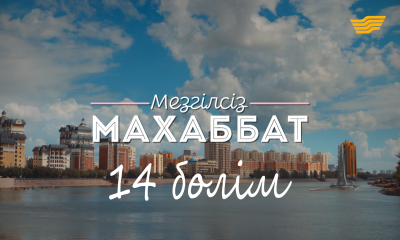 «Мезгілсіз махаббат» 14 бөлім