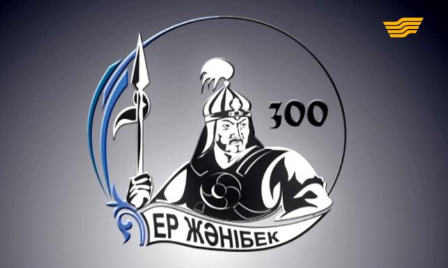Ер Жәнібектің 300 жылдығына арналған концерт