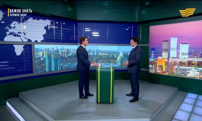 «Важно знать». «Большая Евразия – 2027: конфронтация или партнерство». Ержан Салтыбаев