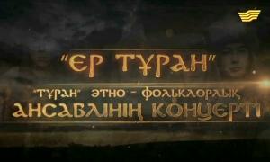 «Ер Тұран» «Тұран» этно-фольклорлық ансамблінің концерті