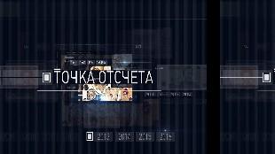 «Точка отсчета» документальный фильм