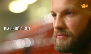 «Истории чемпионов». Василий Левит