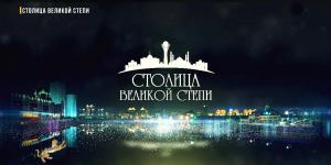 «Столица великой степи» документальный фильм