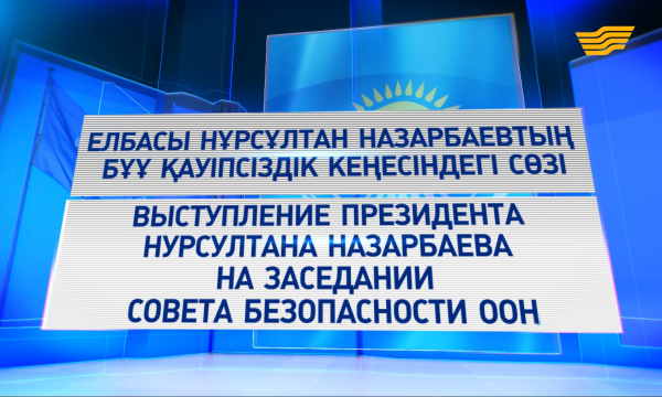Выступление Президента Нурсултана Назарбаева на заседении Совета Безопасности ООН