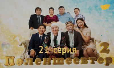 «Пәленшеевтер 2». 21-серия