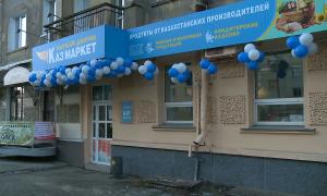 Ресейдің Омбы қаласында қазақстандық тауарлар дүкені ашылды