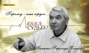 «Линия судьбы» 30.10.2015