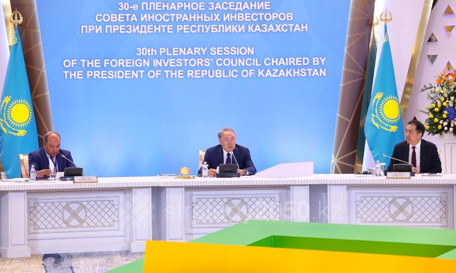 Н.Назарбаев принял участие в 30-м пленарном заседании Совета иностранных инвесторов