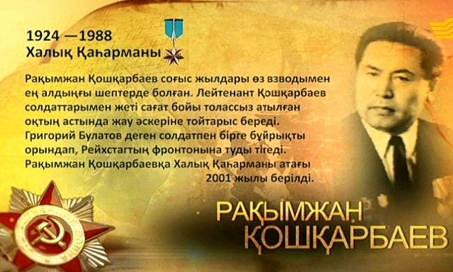 Халық қаһарманы Рақымжан Қошқарбаев