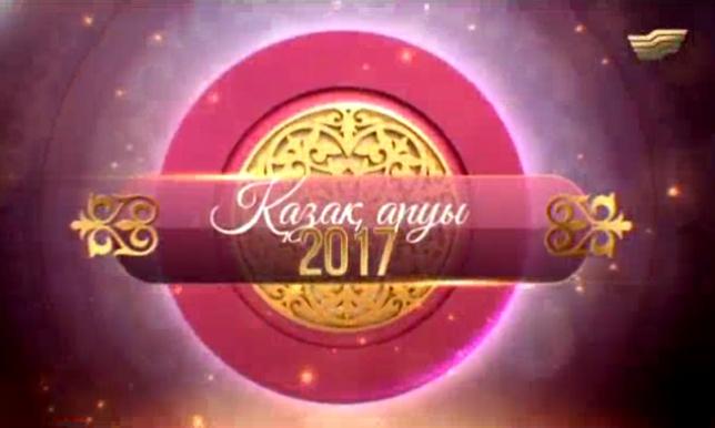 Национальный конкурс «Қазақ аруы 2017»