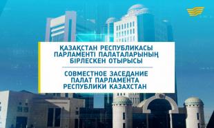 Арнайы шығарылым. Қазақстан Республикасы Парламенті палаталарының бірлескен отырысы