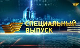 Специальный выпуск новостей в связи с событиями в Алматы 18.00 от 19.07.2016